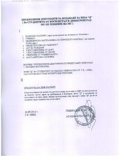 dokumenti za viza D Small Medium