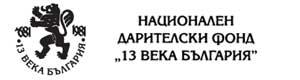 Фонд 13 века